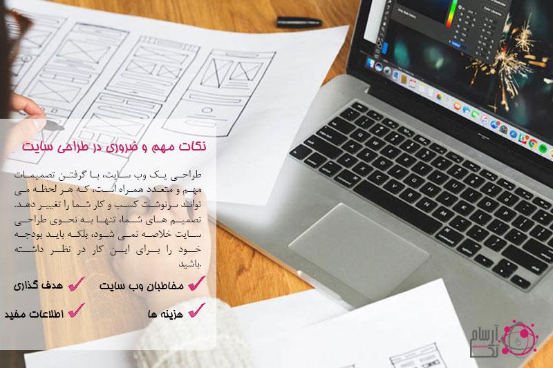 نکات مهم و ضروری در طراحی وب سایت