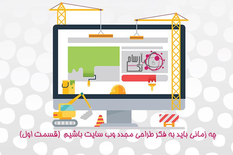 چه زمانی باید به فکر طراحی مجدد وب سایت باشیم